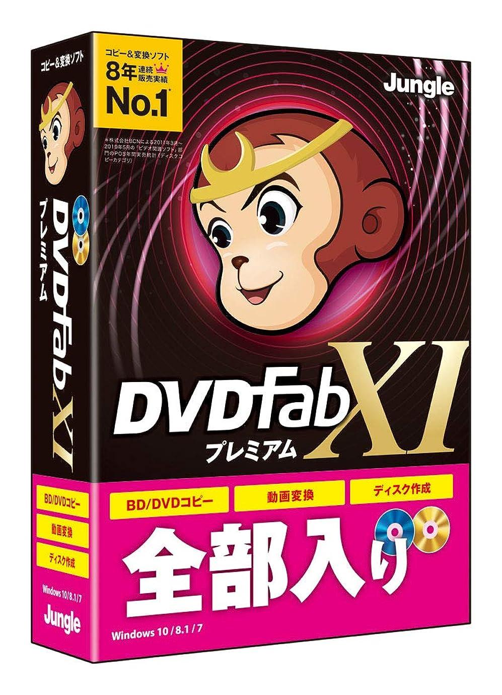 安定した分泌するメアリアンジョーンズDVDFab XI プレミアム(BD/DVDディスクコピー?作成?動画変換?iTunes直接転送)