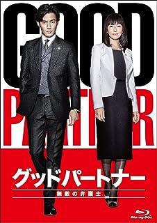 グッドパートナー 無敵の弁護士 Blu-ray BOX