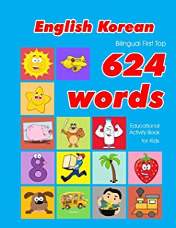 English - Korean Bilingual First Top 624 Words Educational Activity Book for Kids: Easy vocabulary learning flashcards best for infants babies ... (624 Basic First Words for Children)