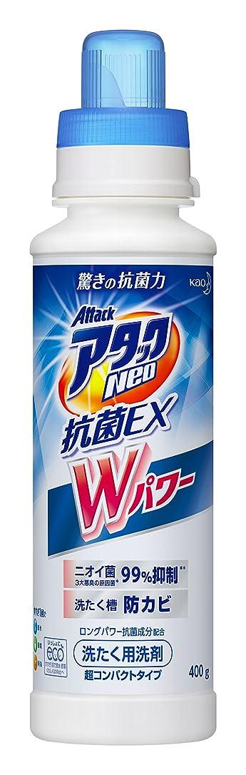 経歴なめらかなインフレーションアタックNeo 抗菌EX Wパワー 洗濯洗剤 濃縮液体 本体 400g