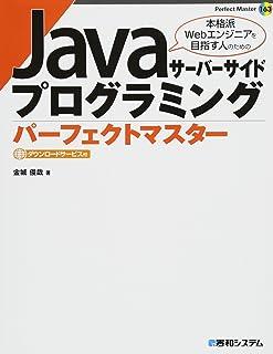 Javaサーバーサイドプログラミングパーフェクトマスター (Perfect master) (Perfect Master 163)