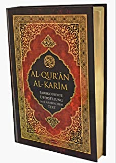 Al-Qur'an al-Karim - Farbkodierte Übersetzung mit a