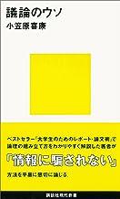 表紙: 議論のウソ (講談社現代新書)   小笠原喜康