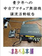 青少年への中古アマチュア無線機譲渡活動報告