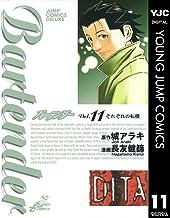 表紙: バーテンダー 11 (ヤングジャンプコミックスDIGITAL) | 城アラキ