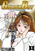 表紙: GOLDEN BOY 1巻 | 江川 達也