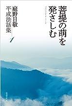 表紙: 庭野日敬平成法話集1 菩提の萌を発さしむ | 庭野 日敬