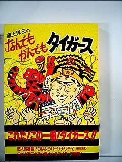 道上洋三のなんでもかんでもタイガース (1985年)