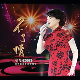 Best bei yi wang de shi guang Reviews
