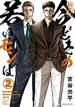 表紙: 【新装版】今どきの若いモンは(2) (サイコミ×裏少年サンデーコミックス) | 吉谷光平