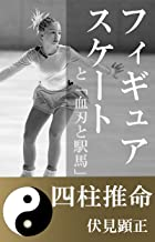 四柱推命 フィギュアスケートと「血刃と駅馬」 (伏見文庫)