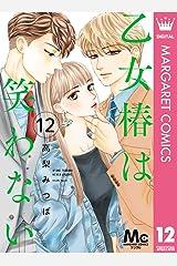 乙女椿は笑わない 分冊版 12 (マーガレットコミックスDIGITAL) Kindle版