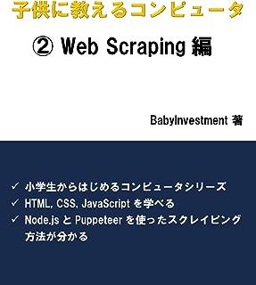 子供に教えるコンピュータ ②Web Scraping編
