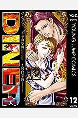 DINER ダイナー 12 (ヤングジャンプコミックスDIGITAL) Kindle版