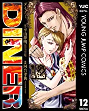 DINER ダイナー 12 (ヤングジャンプコミックスDIGITAL)