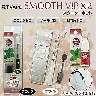 スムースビップX2 SMOOTH V!PX2 スターターキット 電子VAPE 電子タバコ(ニコチンゼロ・タールゼロ・副流煙ゼロ) ホワイト【人気 おすすめ 】