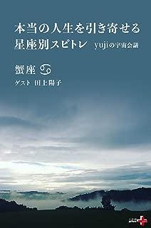 本当の人生を引き寄せる星座別スピトレ 蟹座 yujiの宇宙会議 (幻冬舎plus+)