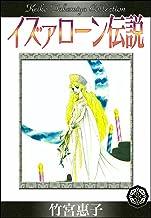 表紙: イズァローン伝説 (3) 金の谷のフレイア | 竹宮惠子