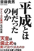 表紙: 平成とは何だったのか 「アメリカの属州」化の完遂 | 斎藤貴男