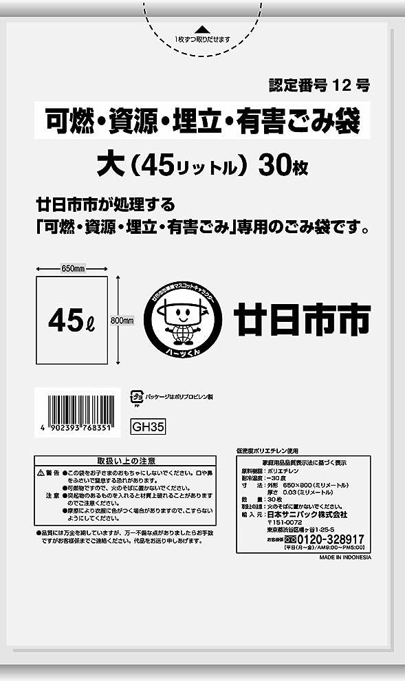 相対サイズ販売員評価可能日本サニパック 廿日市市 可燃/資源/埋立及び有害 45L 白半透明 30枚