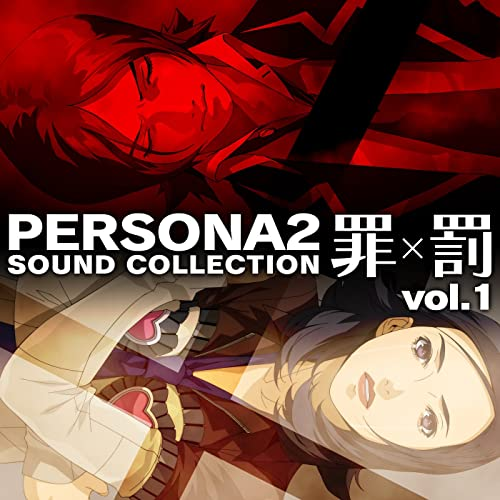 ペルソナ2 罪×罰 サウンドコレクションvol.1