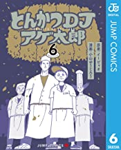 表紙: とんかつDJアゲ太郎 6 (ジャンプコミックスDIGITAL) | 小山ゆうじろう