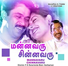 mannavaru chinnavaru mp3 songs