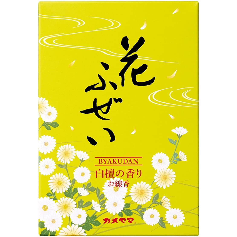 負荷感動する慢なカメヤマ 花ふぜい(黄)白檀 徳用大型