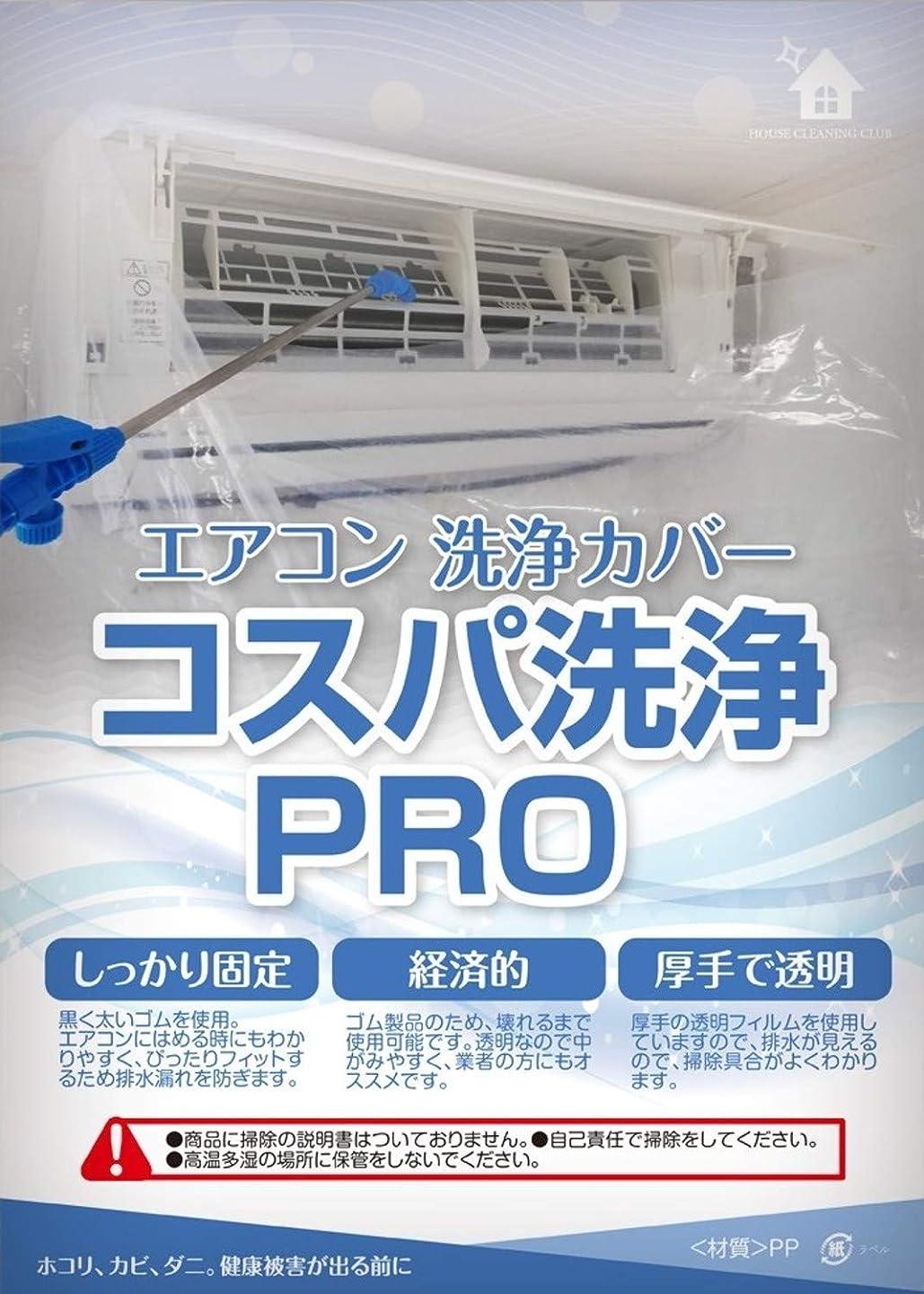 テスピアン火曜日勝つコスパ洗浄PRO エアコン洗浄カバー ビニール シート エアコン掃除 高圧洗浄機用アクセサリー