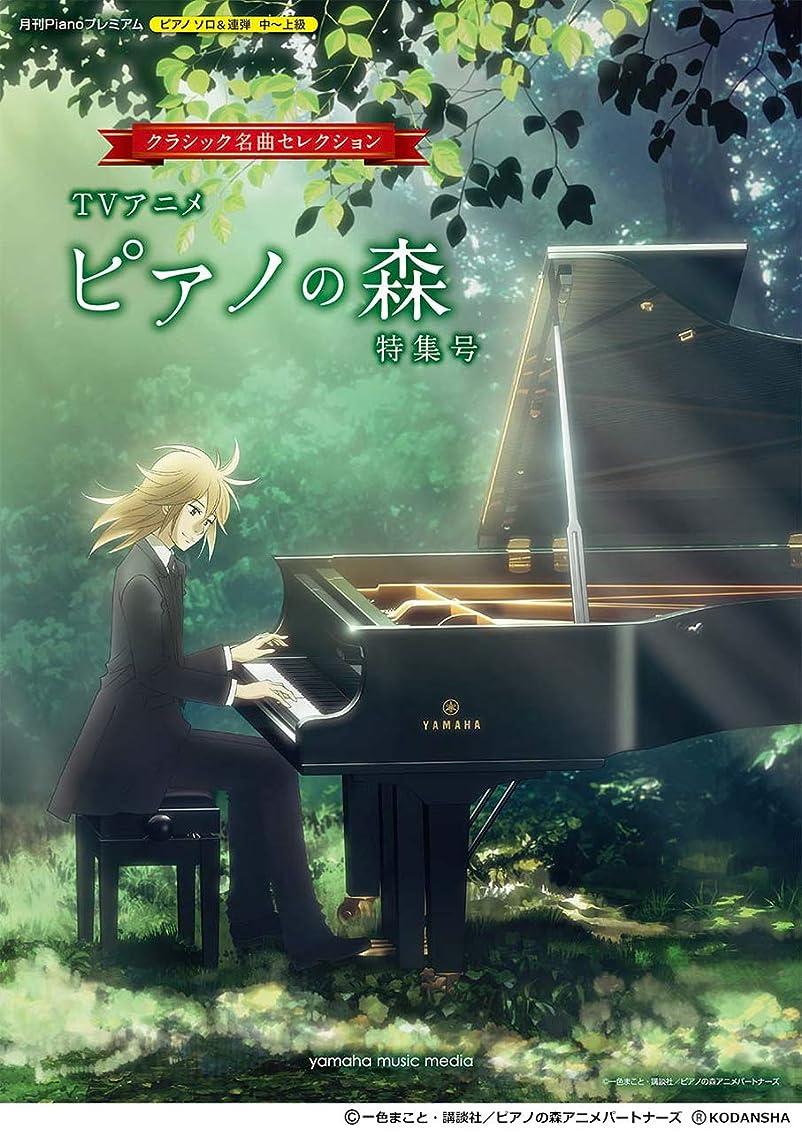 どんなときもカブ溶岩月刊Piano プレミアム クラシック名曲セレクション~「TVアニメ ピアノの森」特集号~