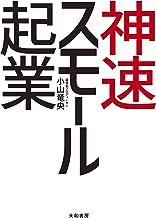 表紙: 神速スモール起業 | 小山竜央