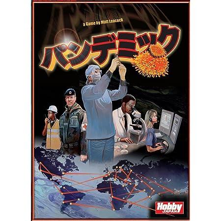 パンデミック (Pandemic) 日本語版 ボードゲーム