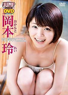 岡本玲 ドキドキ Vacation [DVD]