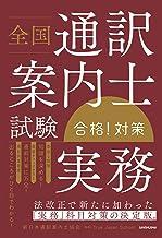 表紙: 全国通訳案内士試験 「実務」 合格!対策 | 新日本通訳案内士協会