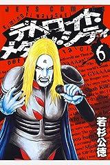 デトロイト・メタル・シティ 6 (ジェッツコミックス) Kindle版