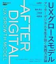 UXグロースモデル アフターデジタルを生き抜く実践方法論