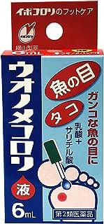 【第2類医薬品】ウオノメコロリ液 6mL