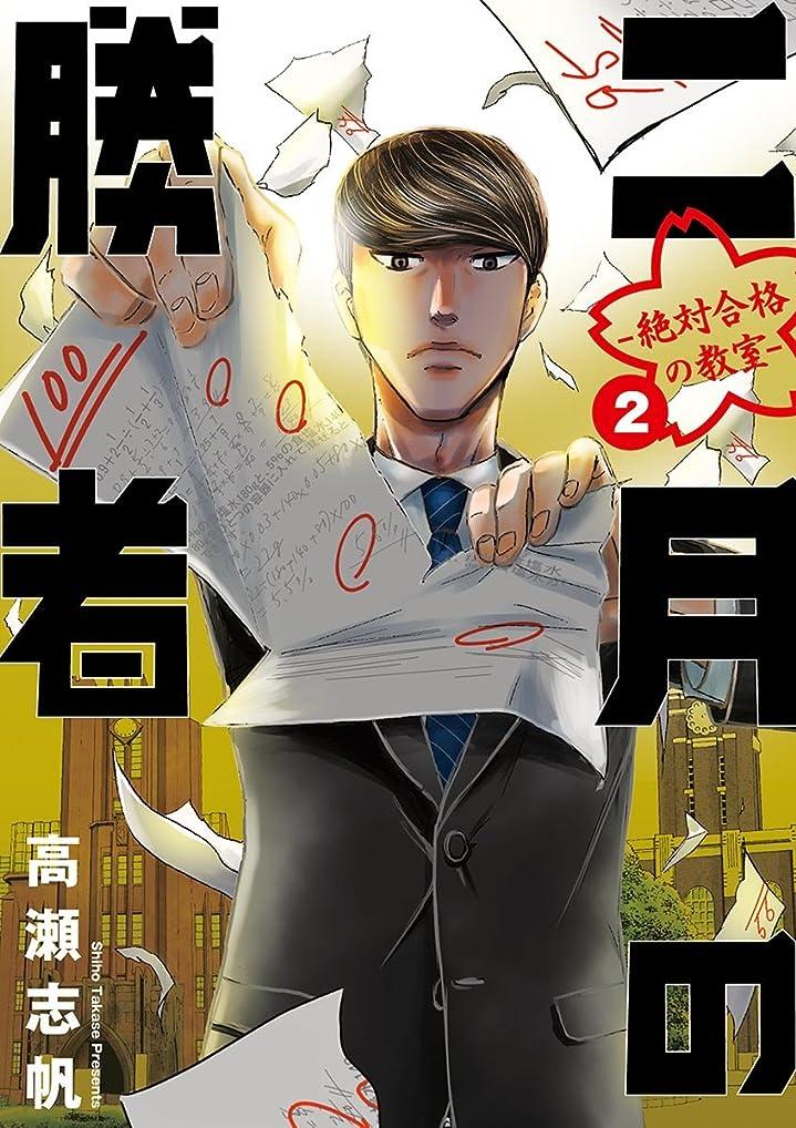 足枷哀れな主婦二月の勝者 ―絶対合格の教室―(2) (ビッグコミックス)