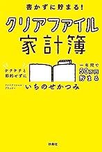 表紙: 書かずに貯まる! クリアファイル家計簿 (扶桑社BOOKS) | いちのせ かつみ