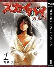 表紙: スカイハイ・カルマ 1 (ヤングジャンプコミックスDIGITAL) | 高橋ツトム