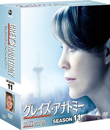 グレイズ・アナトミー シーズン11 コンパクト BOX [DVD]