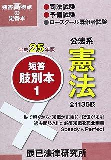 短答肢別本〈1〉公法系憲法〈平成25年版〉