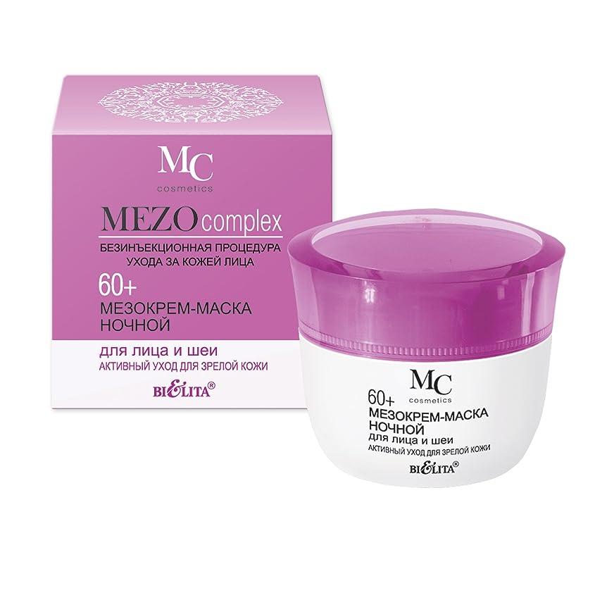 ペイン地震フィクションNight cream mask (MEZO) for face and neck 60+ care for mature skin | Hyaluronic acid, Vitamin E, Peach seed oil, Cocoa butter & much more | 50ml