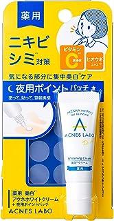 【医薬部外品】アクネスラボ 薬用 シミ・アクネ・美白 ホワイトクリーム 専用パッチ付 7g