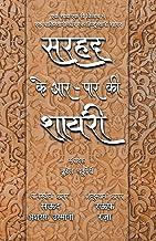 Sarhad Ke Aar-Paar Ki Shayari - Saud Asharaf Usmani Aur Rauf Raza Chaturvedi, Tufail