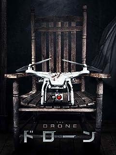 DRONE/ドローン(吹替版)