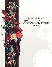 和と洋、光と風を紡ぐ Flower Art 名作集 (株式会社クオリアート)