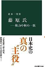 表紙: 藤原氏―権力中枢の一族 (中公新書) | 倉本一宏