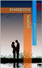 ખામોશી: KHAMOSHI (LOVE STORY Book 21) (Gujarati Edition)
