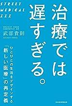 表紙: 治療では 遅すぎる。 ひとびとの生活をデザインする「新しい医療」の再定義 (日本経済新聞出版)   武部貴則